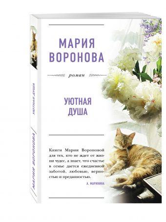 Уютная душа Воронова М.В.