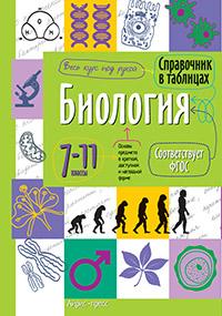 - Справочник в таблицах. Биология. 7-11 класс обложка книги