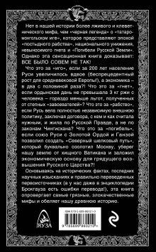 Обложка сзади Как Золотая Орда озолотила Русь. Мифы и правда о «татаро-монгольском иге» Алексей Шляхторов