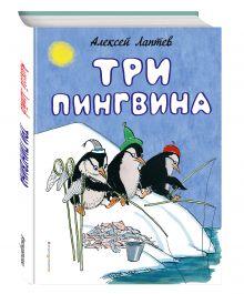 Лаптев А.М. - Три пингвина обложка книги