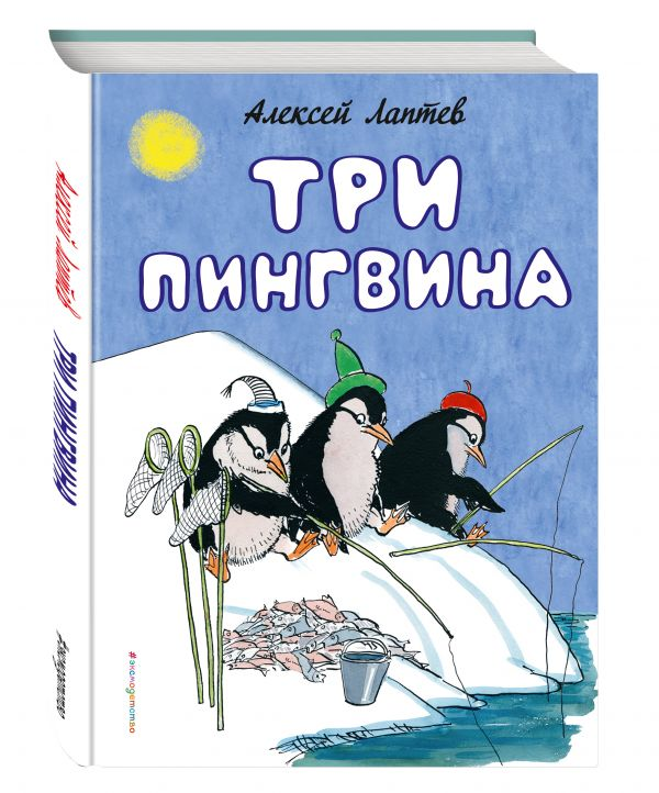 Три пингвина Лаптев А.М.
