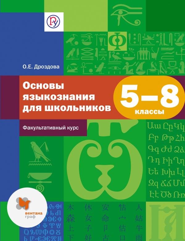 Русский язык. Основы языкознания. 5–8 классы. Учебное пособие