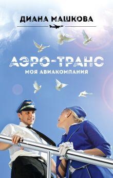 Аэро-транс. Моя авиакомпания