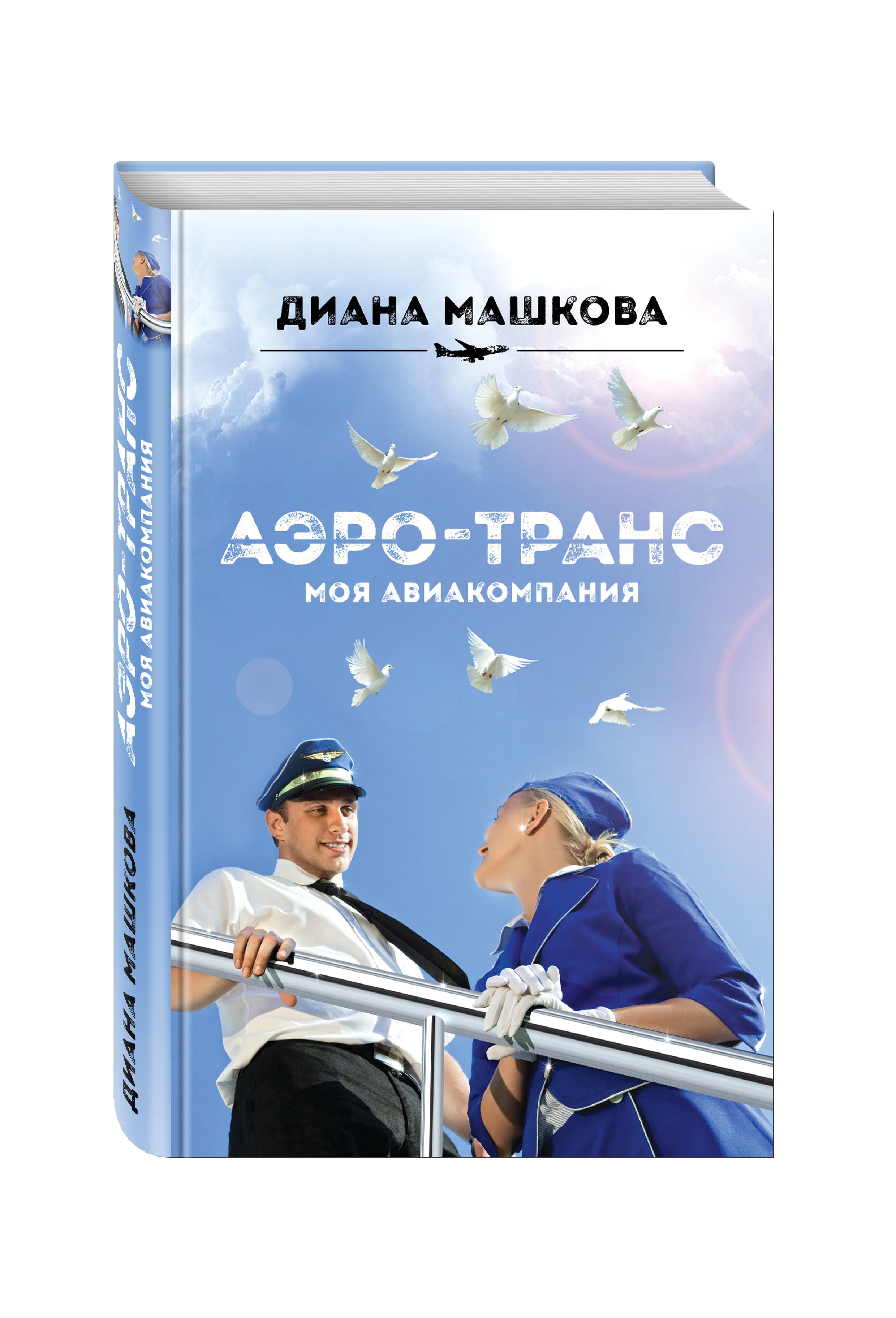 Машкова Д. Аэро-транс. Моя авиакомпания трансаэро официальный сайт билеты