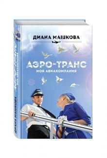 Машкова Д. - Аэро-транс. Моя авиакомпания обложка книги
