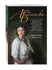 Берсенева А. - Красавица некстати обложка книги