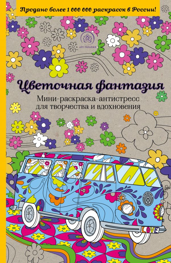 Книга Цветочная фантазия Мини раскраска антистресс для ...