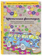 Поляк К.М. - Цветочная фантазия. Мини-раскраска-антистресс для творчества и вдохновения.' обложка книги