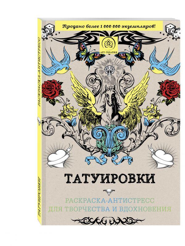 Татуировки.Раскраска-антистресс для творчества и вдохновения. Евлахова К.М.