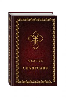 - Святое Евангелие (оф. 1) обложка книги