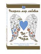 Раскрась мир любовью. Раскраска, вобравшая в себя красоту Священного Писания (56стр)