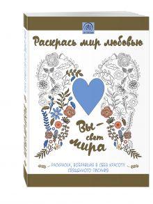 - Раскрась мир любовью. Раскраска, вобравшая в себя красоту Священного Писания (56стр) обложка книги