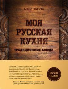 Обложка Моя русская кухня Елена Глебова