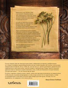 Обложка сзади Моя русская кухня Елена Глебова