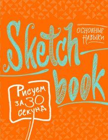 Sketchbook с уроками внутри. Рисуем за 30 секунд (основные навыки, апельсиновое оформление)