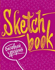 Sketchbook с уроками внутри. Базовый уровень (фуксия)