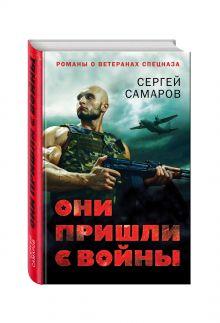 Самаров С.В. - Они пришли с войны обложка книги