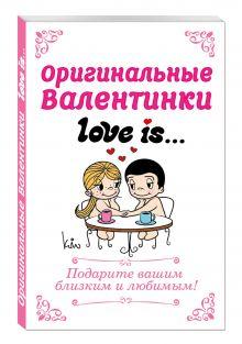 - Оригинальные валентинки Love is... обложка книги