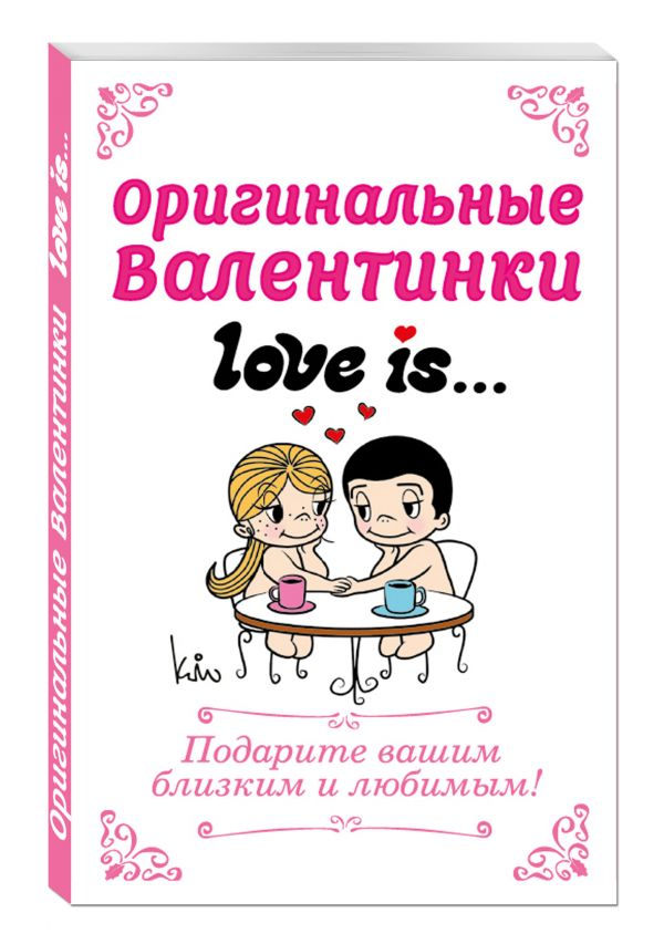Оригинальные валентинки Love is...