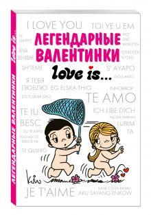 - Легендарные валентинки Love is... обложка книги