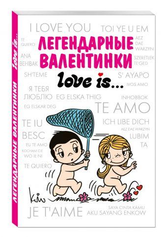 Легендарные валентинки Love is...