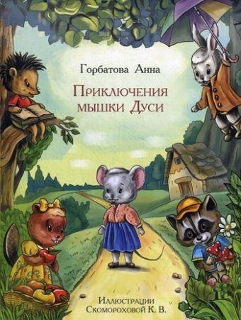Приключения мышки Дуси Горбатова А.