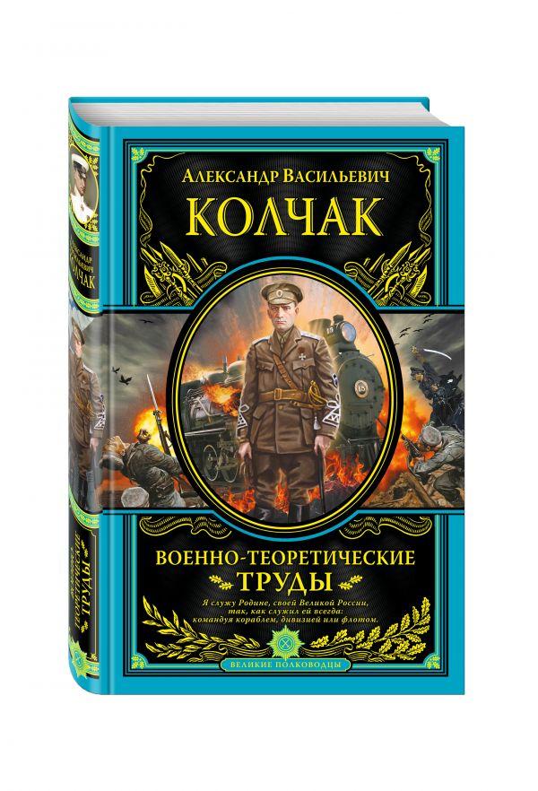 Военно-теоретические труды Колчак А.В.