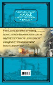 Обложка сзади Военно-теоретические труды Колчак А.В.