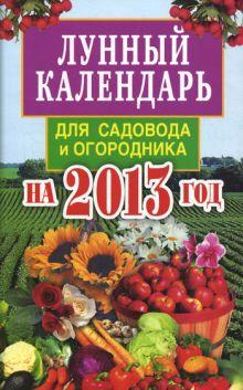 Федотова Е.А. - Лунный календарь для садовода и огородника на 2013 год обложка книги