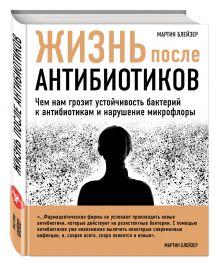 Блейзер М. - Жизнь после антибиотиков обложка книги