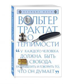 Вольтер - Трактат о терпимости обложка книги