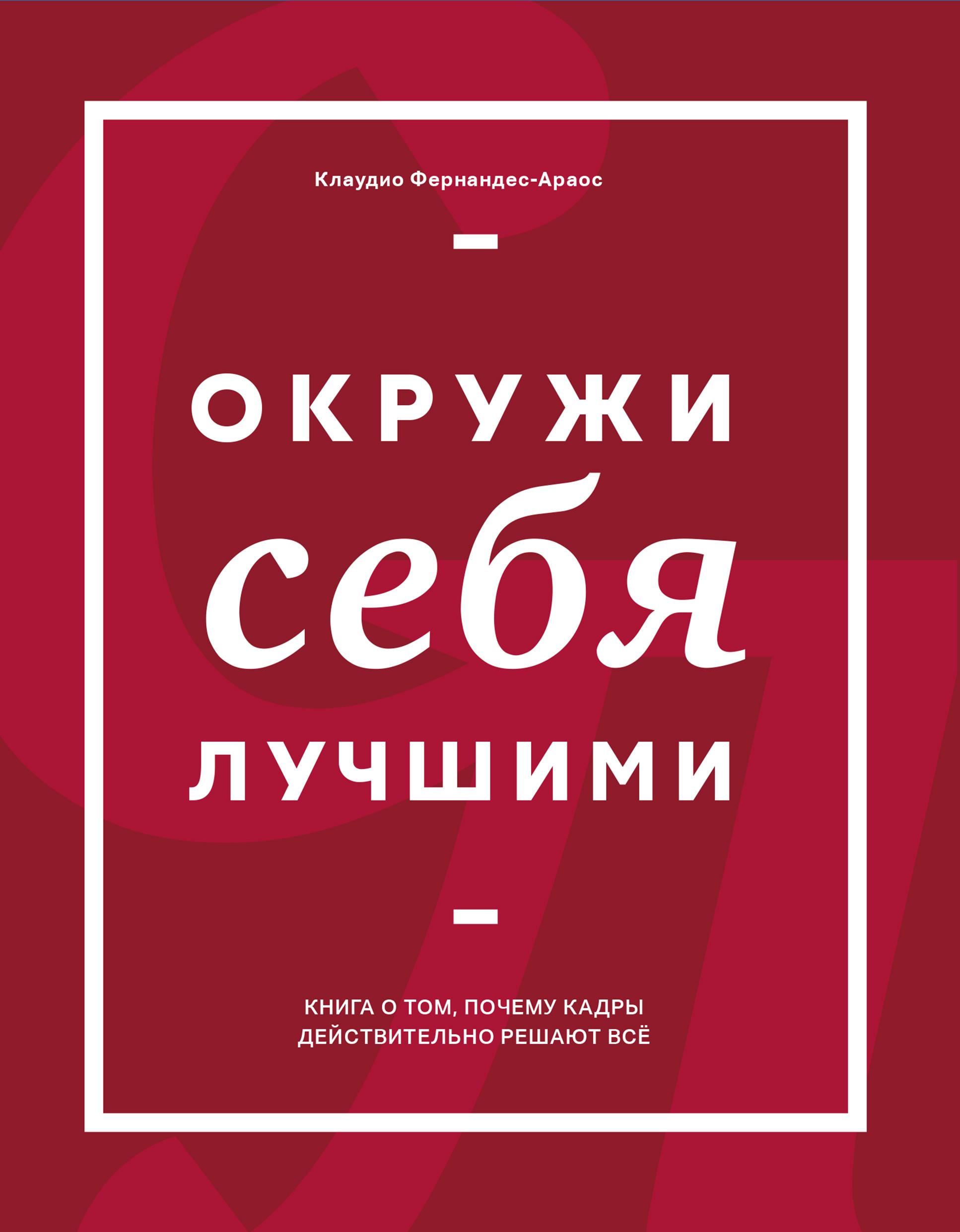 Окружи себя лучшими от book24.ru