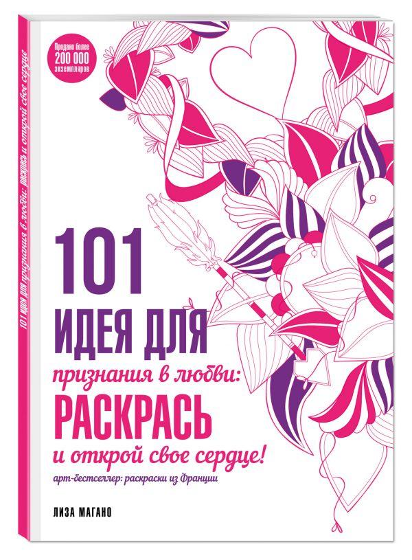 101 идея для признания в любви: раскрась и открой свое сердце! Лиза Магано