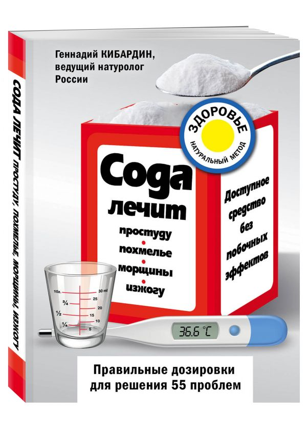 Сода лечит: простуду, похмелье, морщины, изжогу Кибардин Г.М.