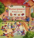 Веселые пряталки в детском саду. Веселые пряталки за городом от ЭКСМО