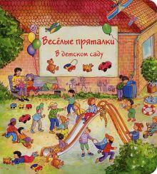 Лейбер Л.Л. - Веселые пряталки в детском саду. Веселые пряталки за городом обложка книги