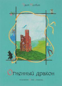 Несбит Э. - Огненный дракон обложка книги
