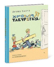 Барто А.Л. - Хромая табуретка обложка книги