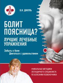 Обложка Болит поясница? Лучшие лечебные упражнения В. И. Дикуль
