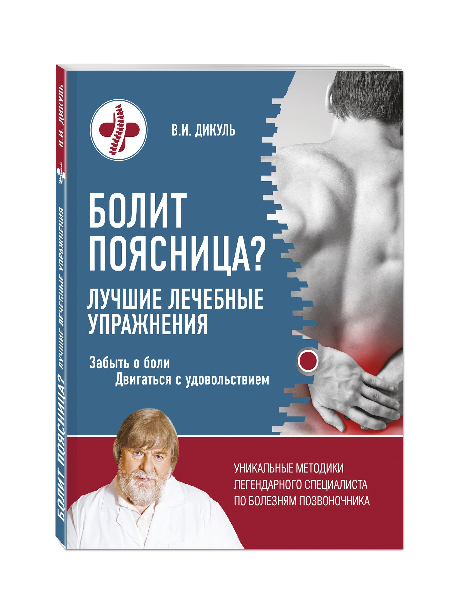 Болит поясница? Лучшие лечебные упражнения ( Дикуль В.И.  )