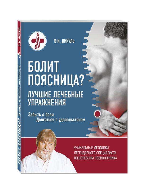 Болит поясница? Лучшие лечебные упражнения Дикуль В.И.