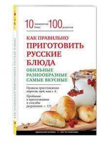 Боровская Э. - Как правильно приготовить русские блюда обложка книги