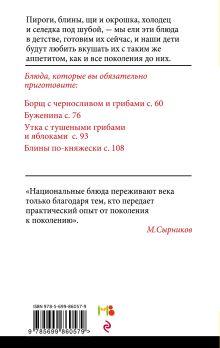 Обложка сзади Как правильно приготовить русские блюда