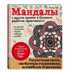 Лилия Габо - Мандалы и другие приемы в блокноте развития креативности обложка книги