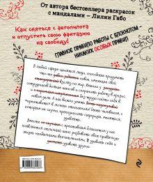 Обложка сзади Мандалы и другие приемы в блокноте развития креативности Лилия Габо