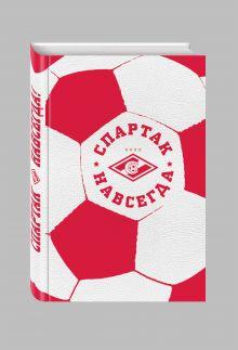 - Спартак навсегда! (С фактурой мяча) обложка книги