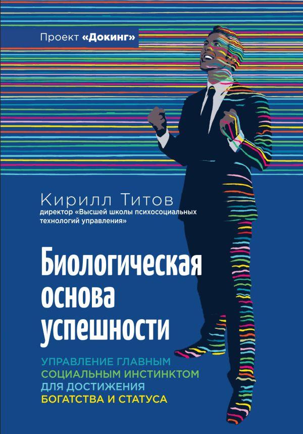 Биологическая основа успешности Автор : Титов Кирилл