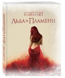 - Блокнот Льда и Пламени (Замок) обложка книги