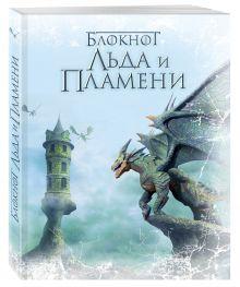 - Блокнот Льда и Пламени (Дракон) обложка книги