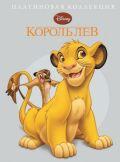 Король Лев. Платиновая коллекция. от ЭКСМО
